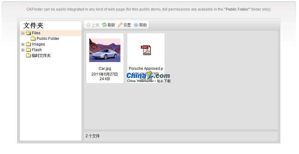 CKFinder 文件管理器