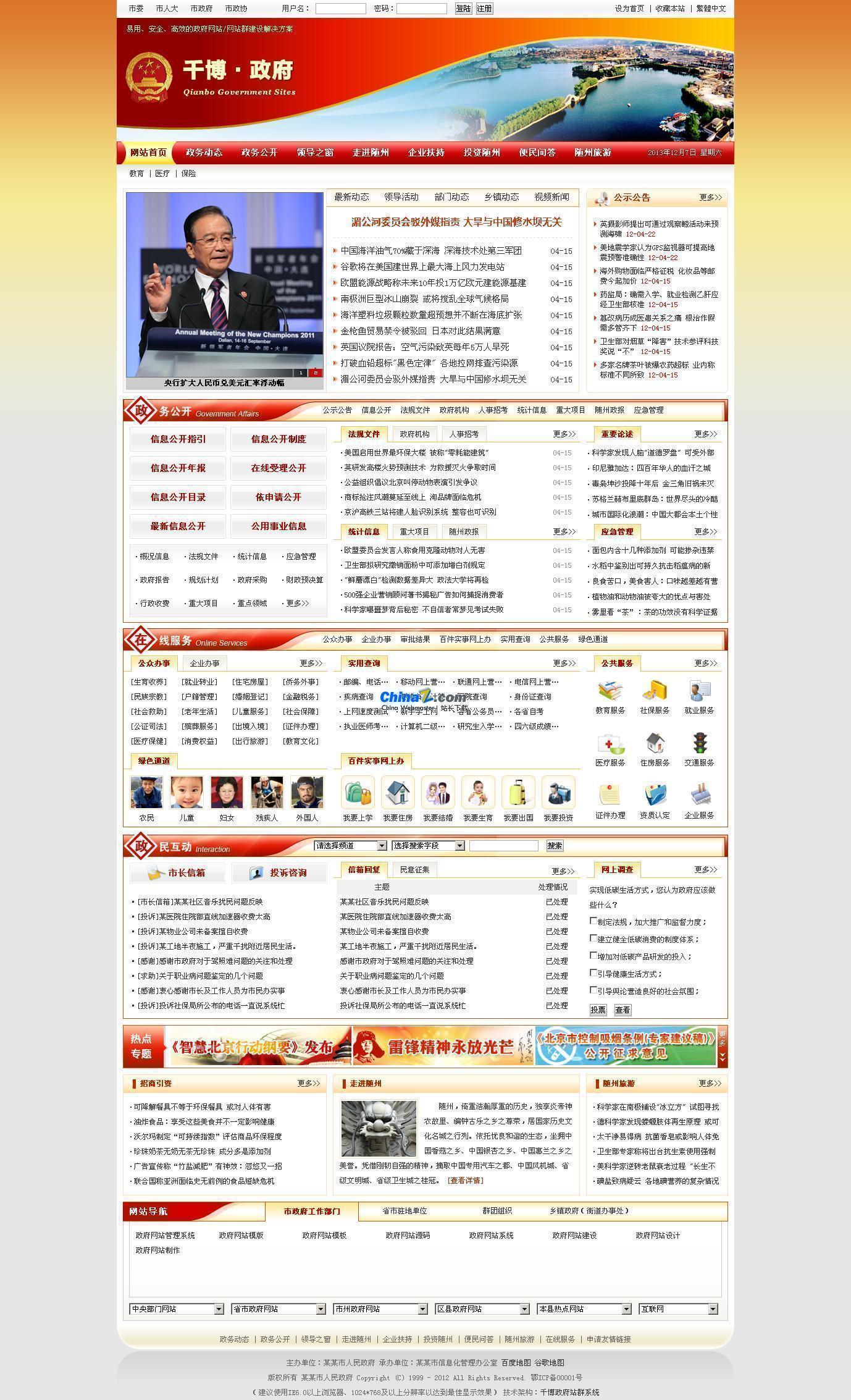 千博政府网站管理系统