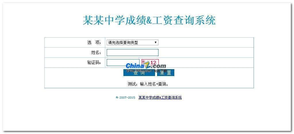 php+Txt多用途查询系统