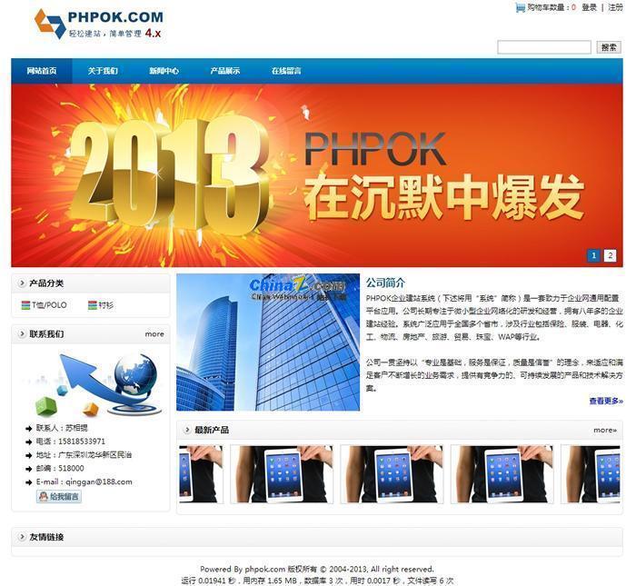 PHPOK企业网站