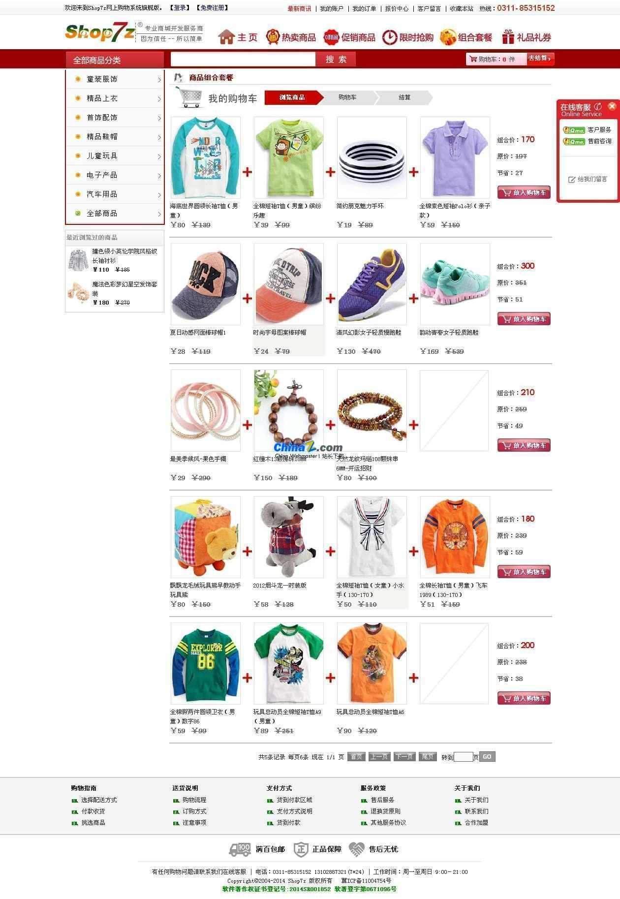 Shop7z网上购物系统