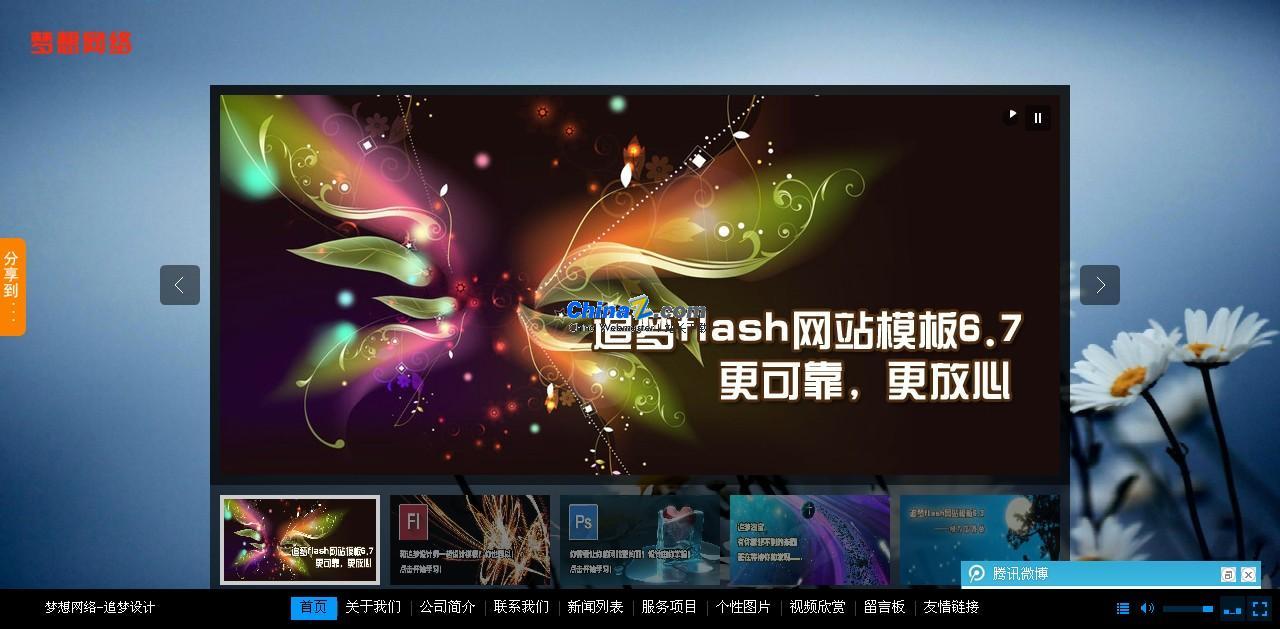 追梦flash网站模板