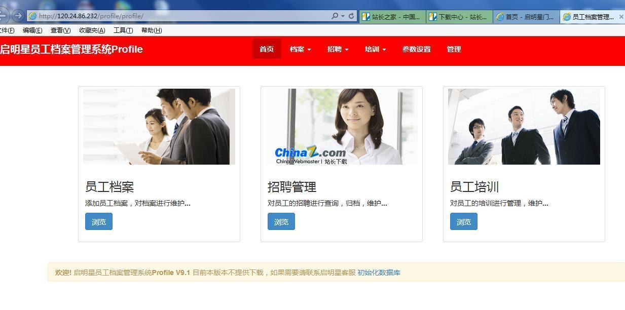 启明星员工档案管理系统Profile
