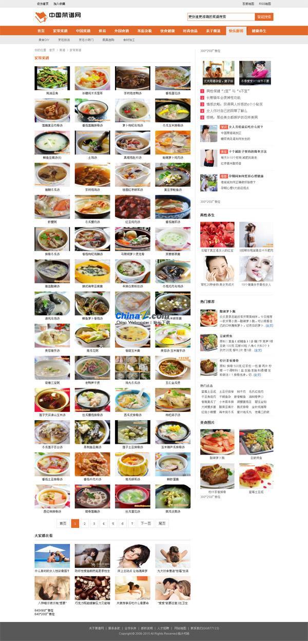 菜谱网站整站程序带数据