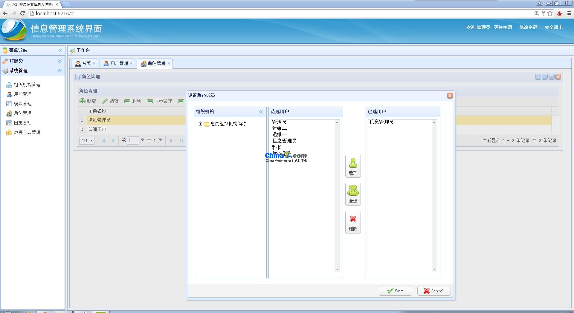 权限管理流程审批系统源码