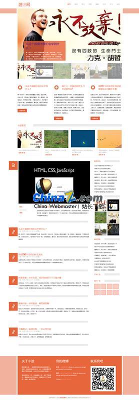 帝国CMS HTML5自适应模板