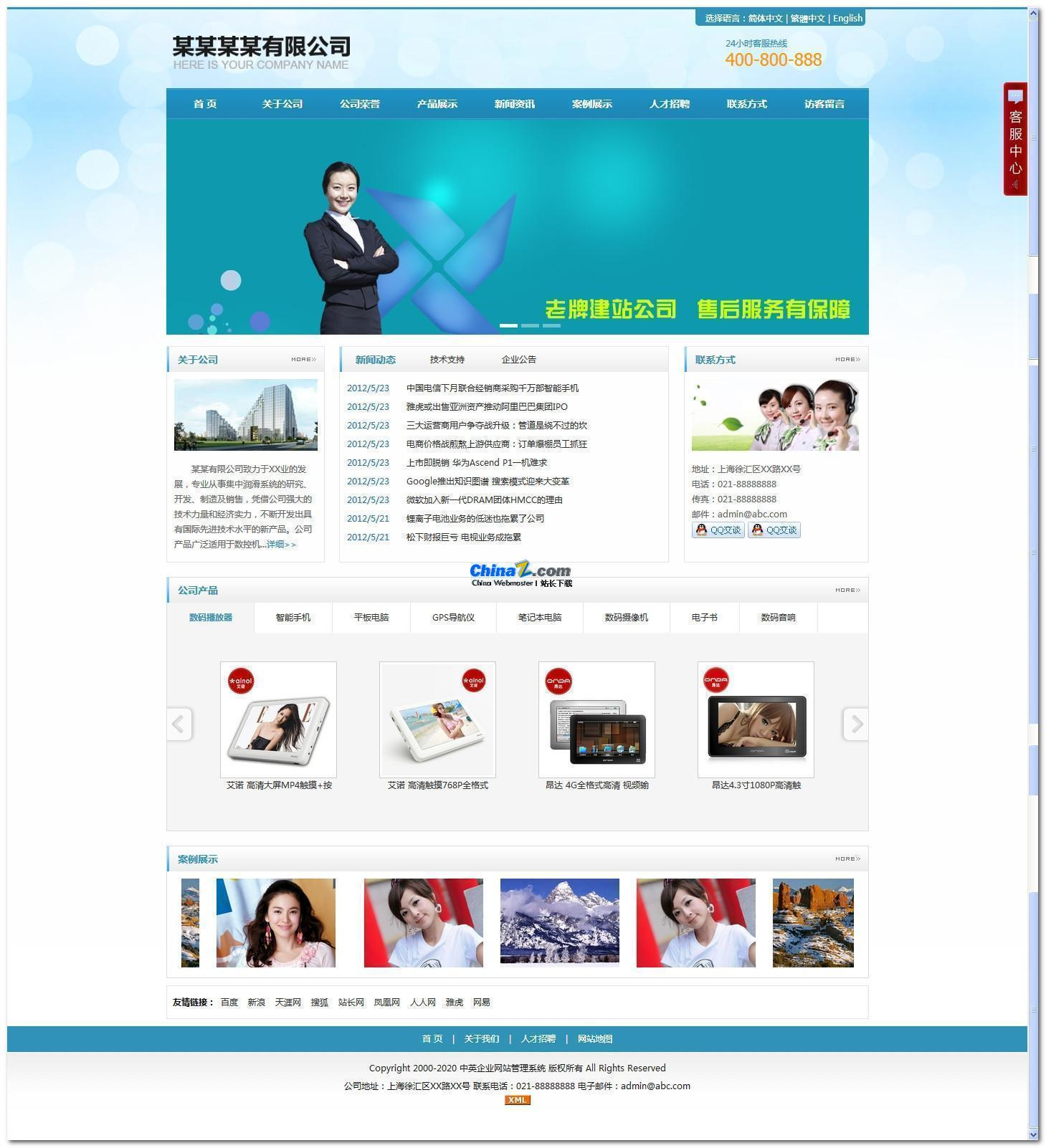 高三中英繁企业网站系统标准版