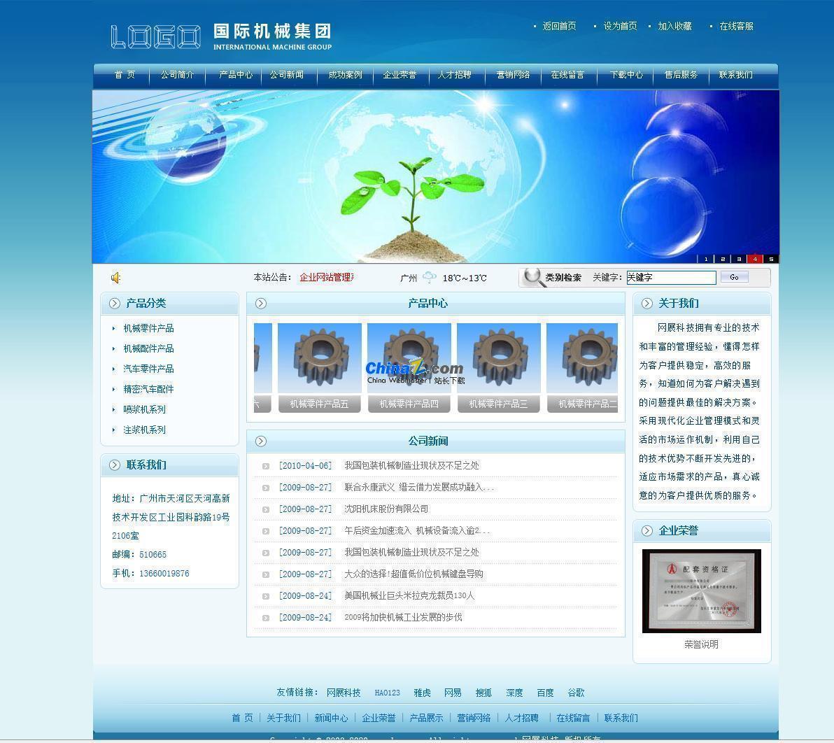 网展企业网站系统