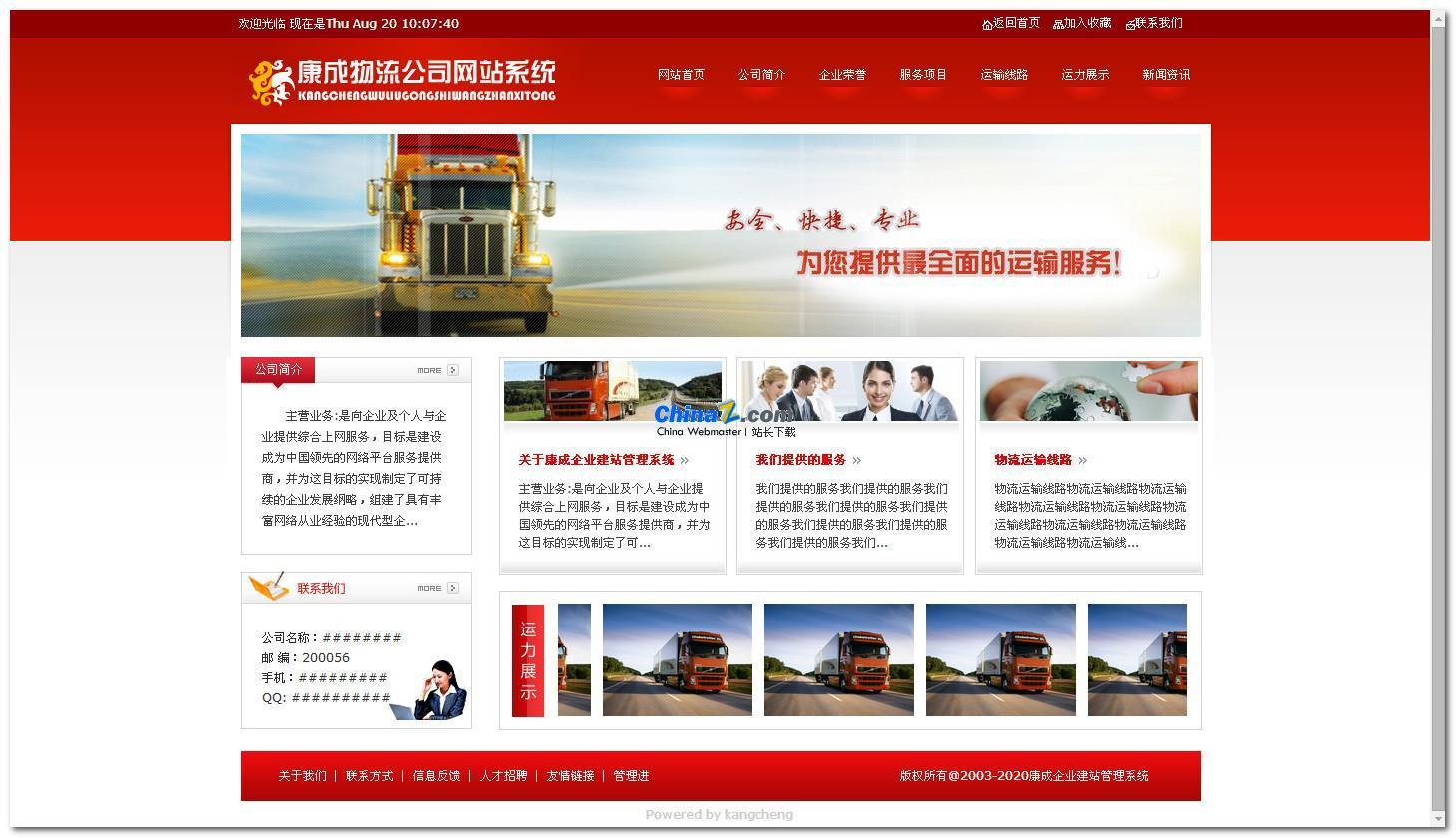康城物流企业网站系统