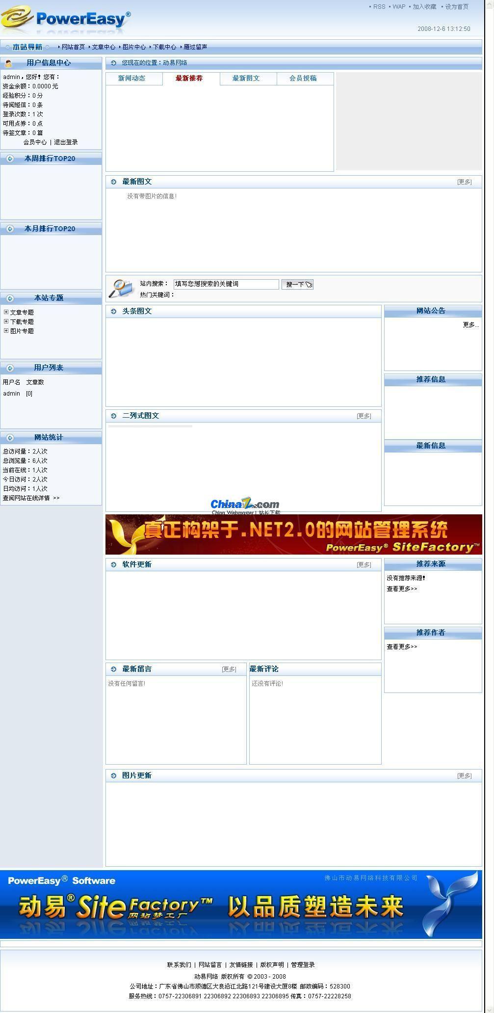 动易SiteFactory内容管理系统