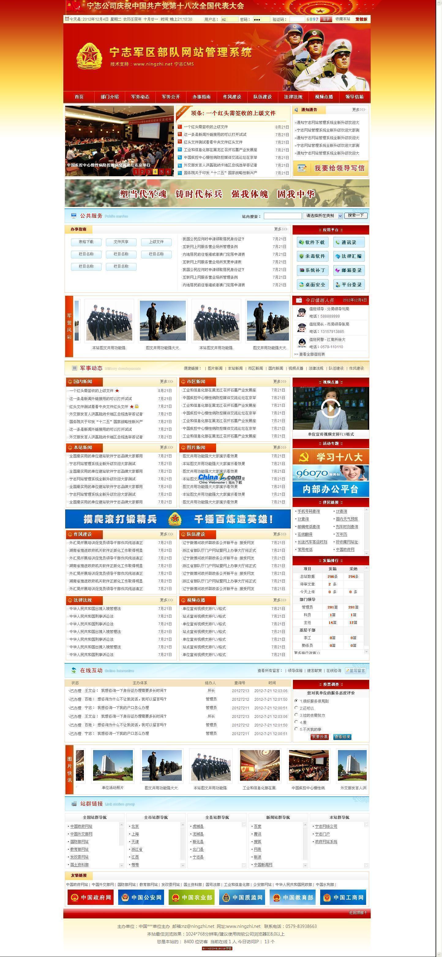宁志部队网站管理系统