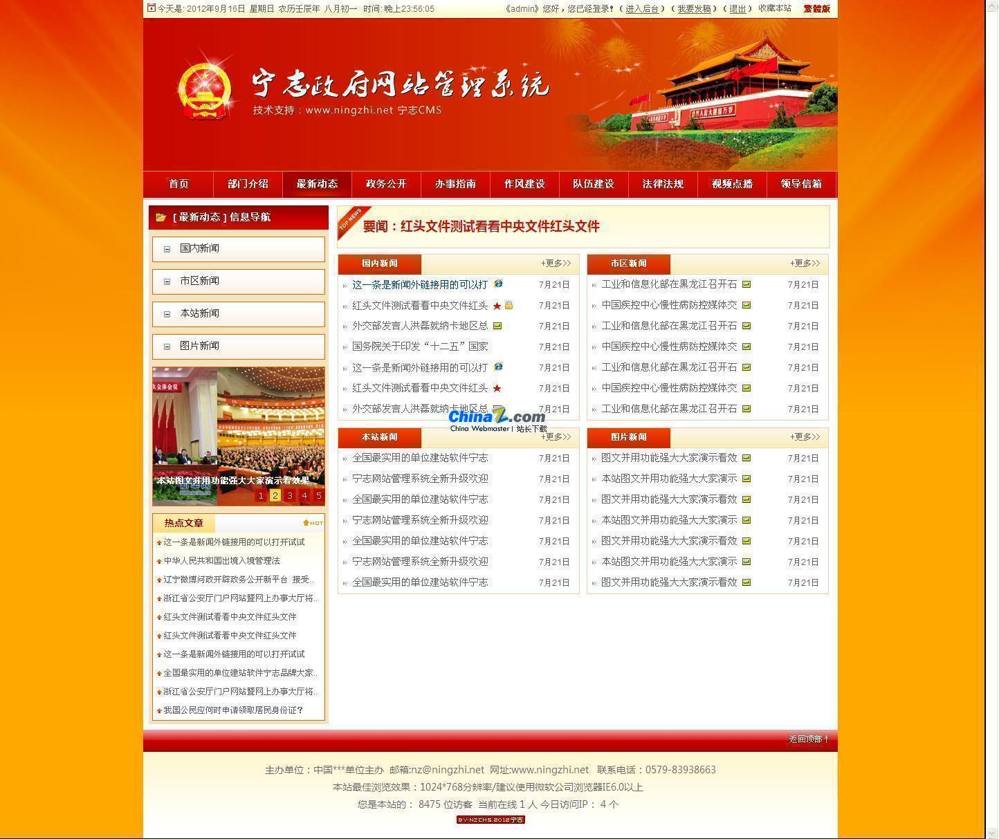 宁志地方政府网站管理系统