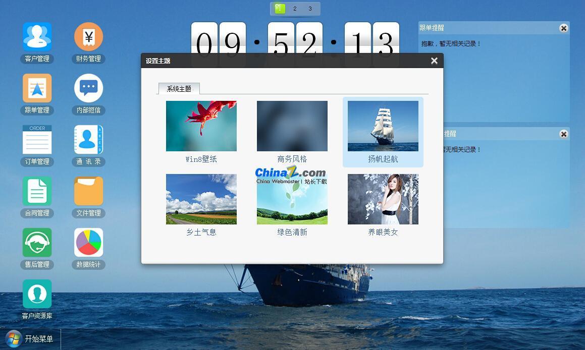 云端CRM客户管理系统