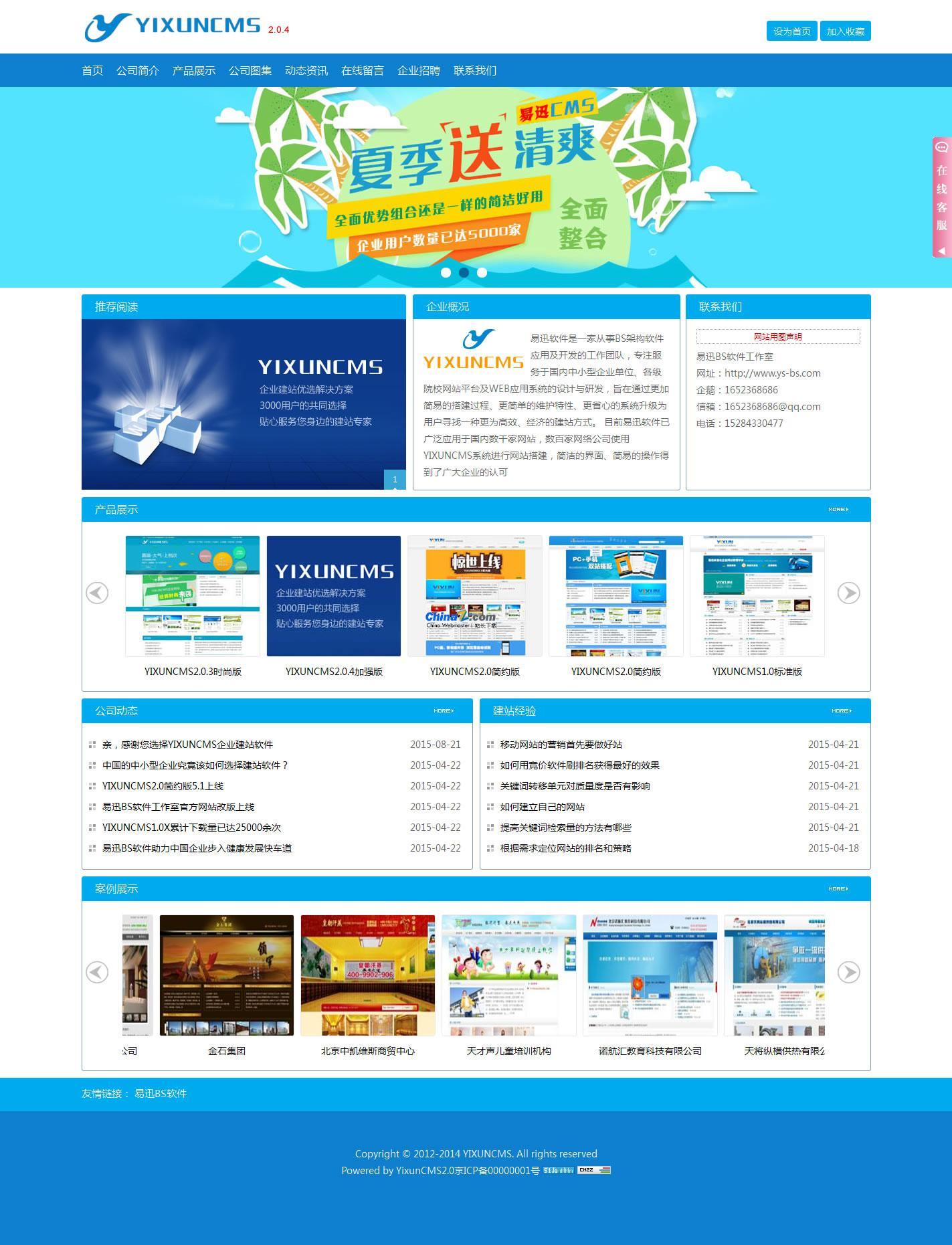 YIXUNCMS企业网站建设系统