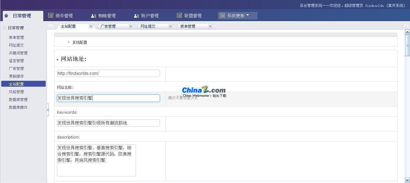 发现世界搜索引擎 UTF-8版