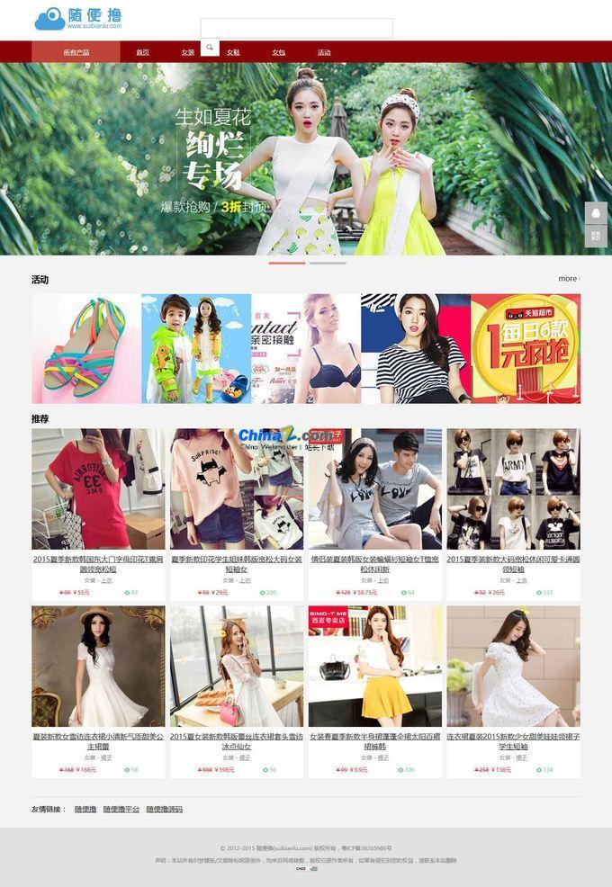红色织梦淘宝客购物网站模板
