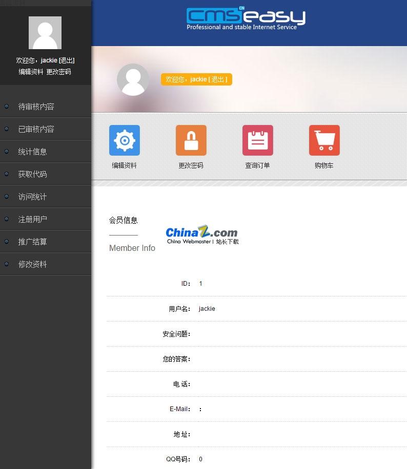 易通企业网站系统CmsEasy