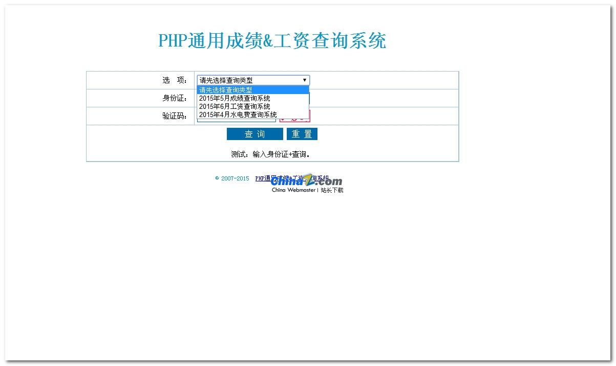 php+Txt 成绩查询系统通用版