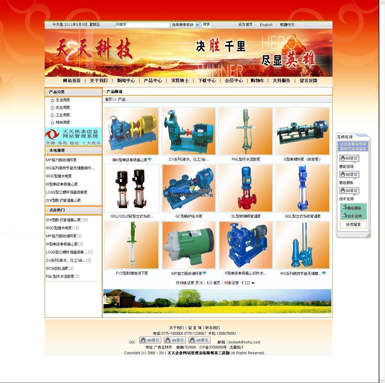 天天企业网站管理系统简繁英三语版