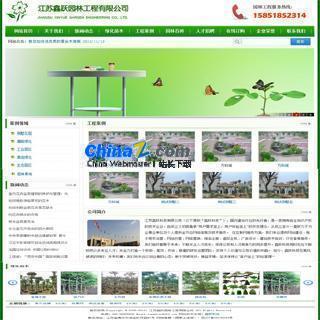 XYCMS园林苗圃企业建站系统
