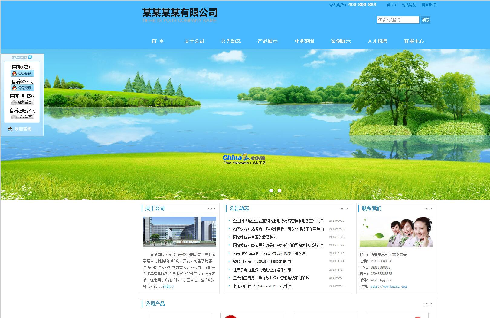 科美智能企业网站管理系统专业版