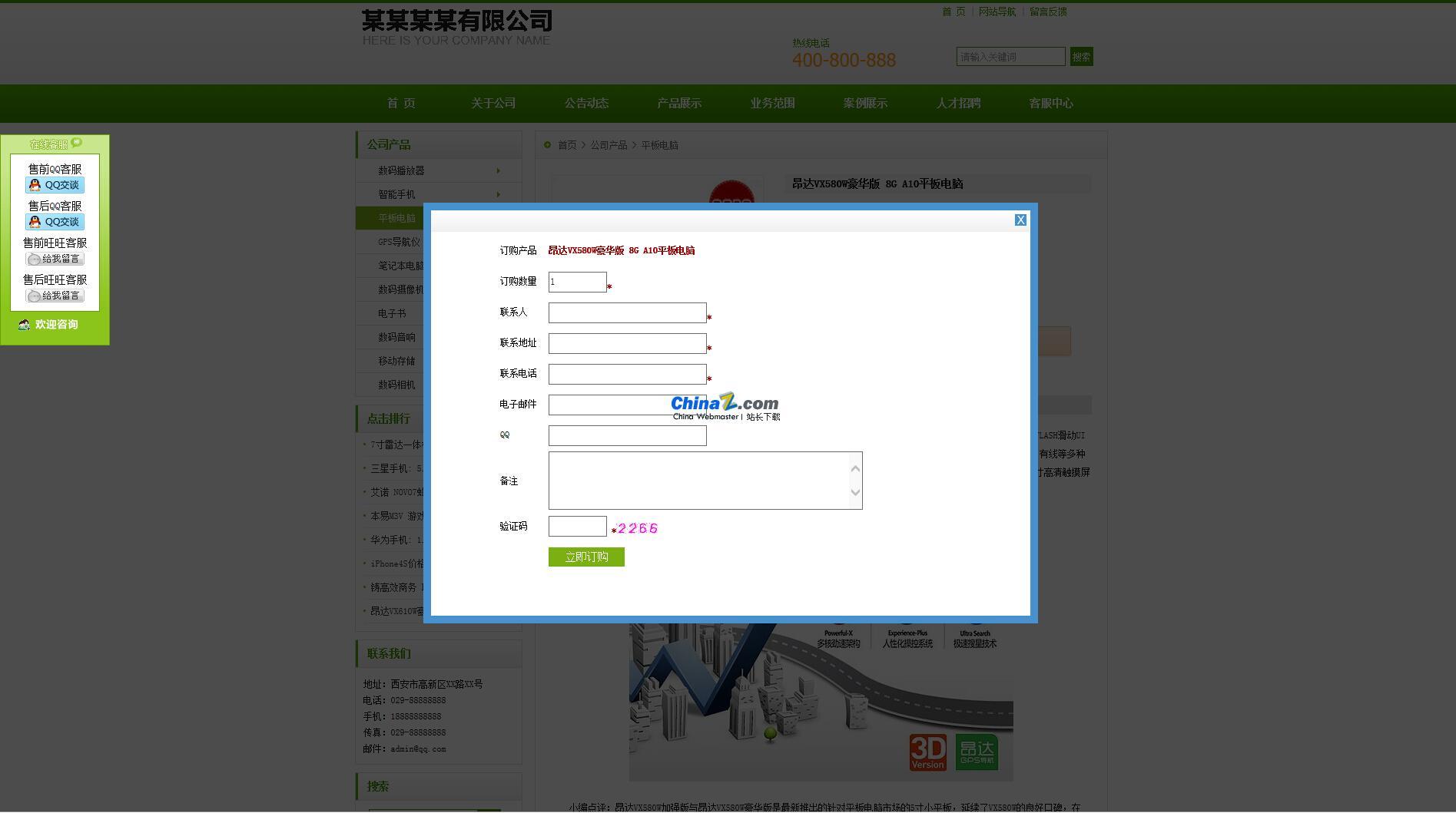 科美智能企业网站管理系统标准版