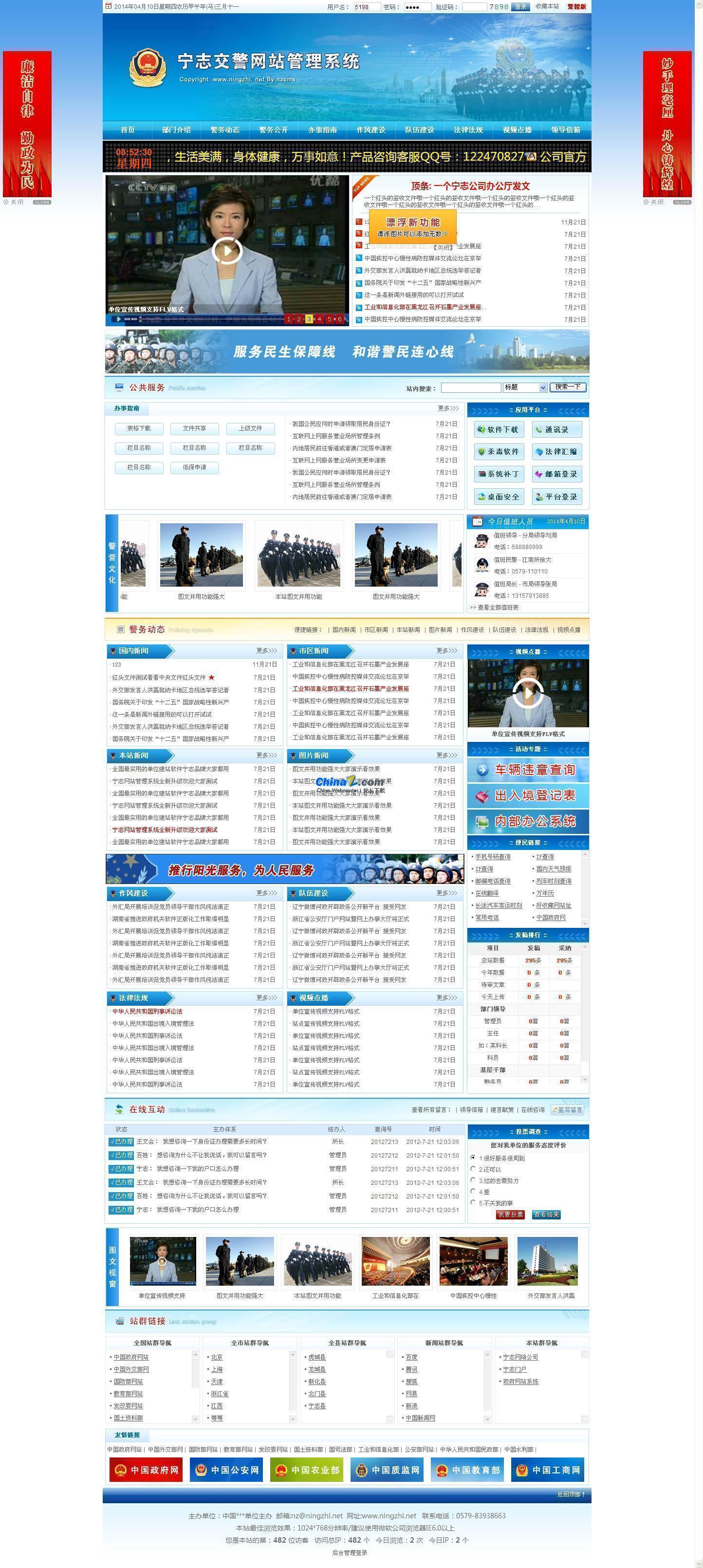 宁志交警队网站管理系统-蓝色模板