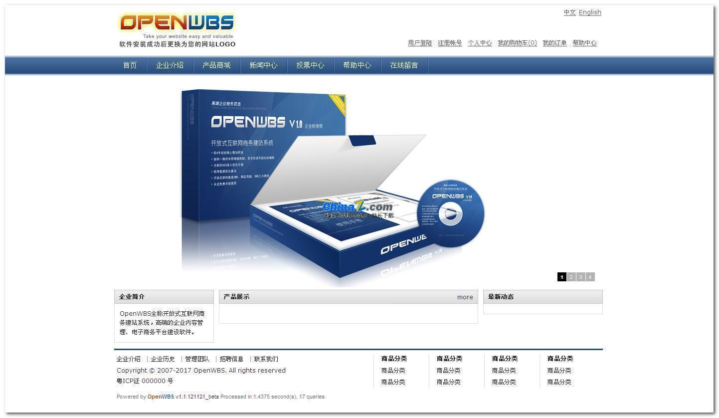 OpenWBS 开源免费企业商务建站系统