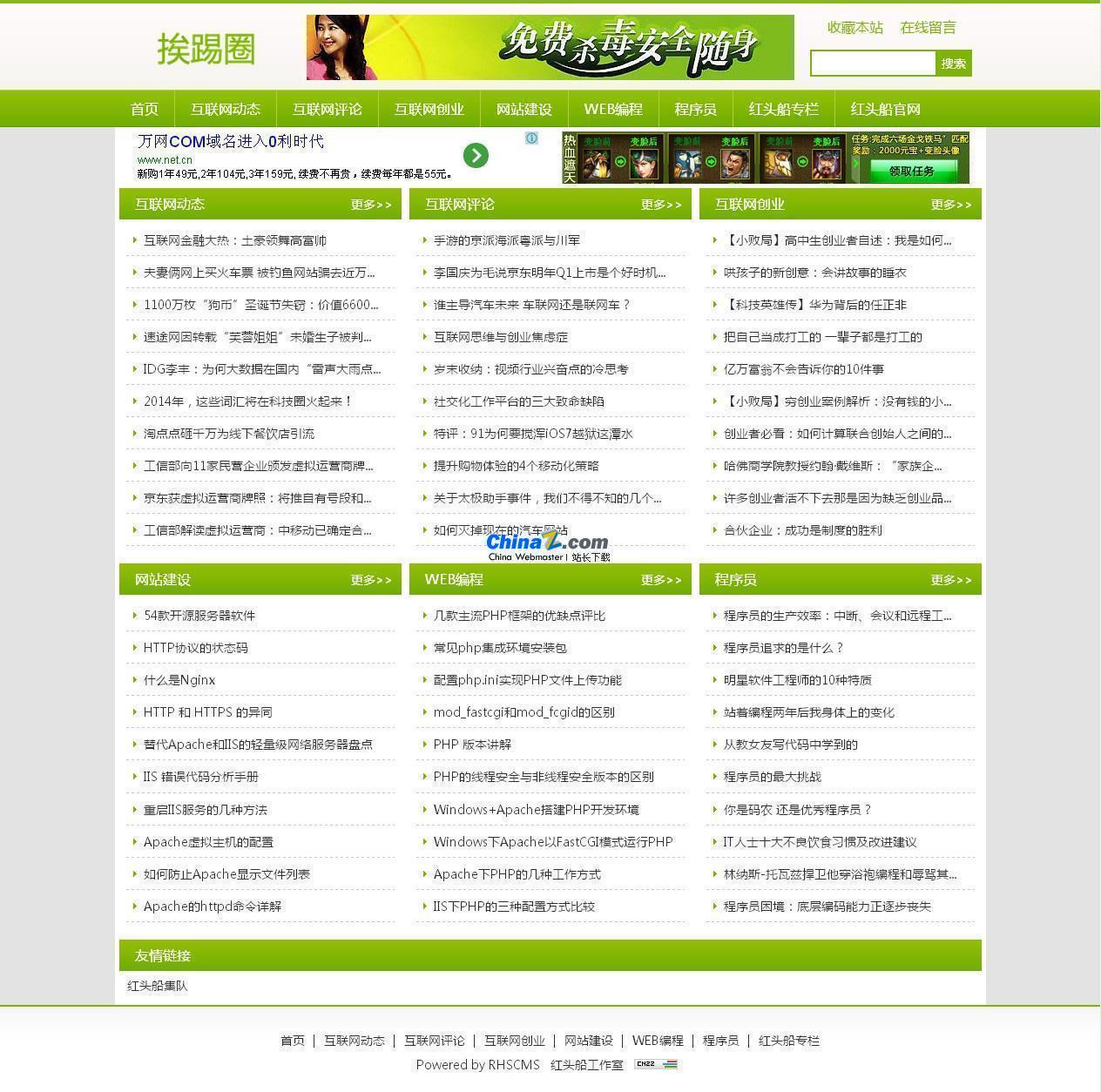 新秀文章管理系统