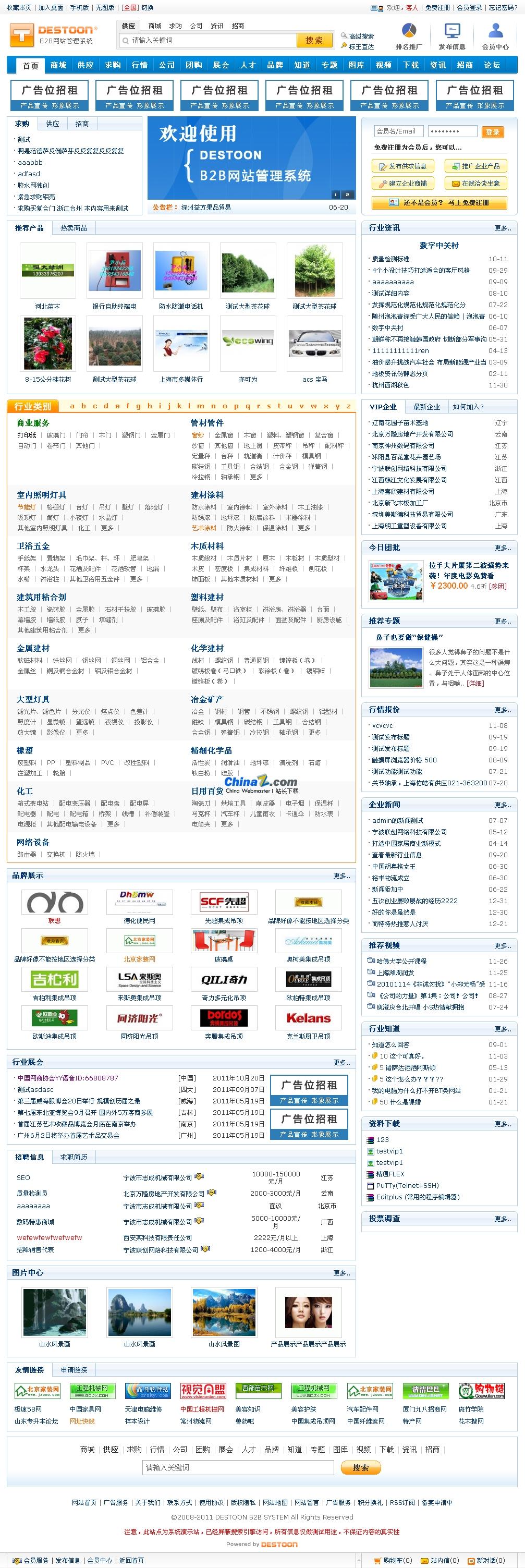 Destoon B2B网站