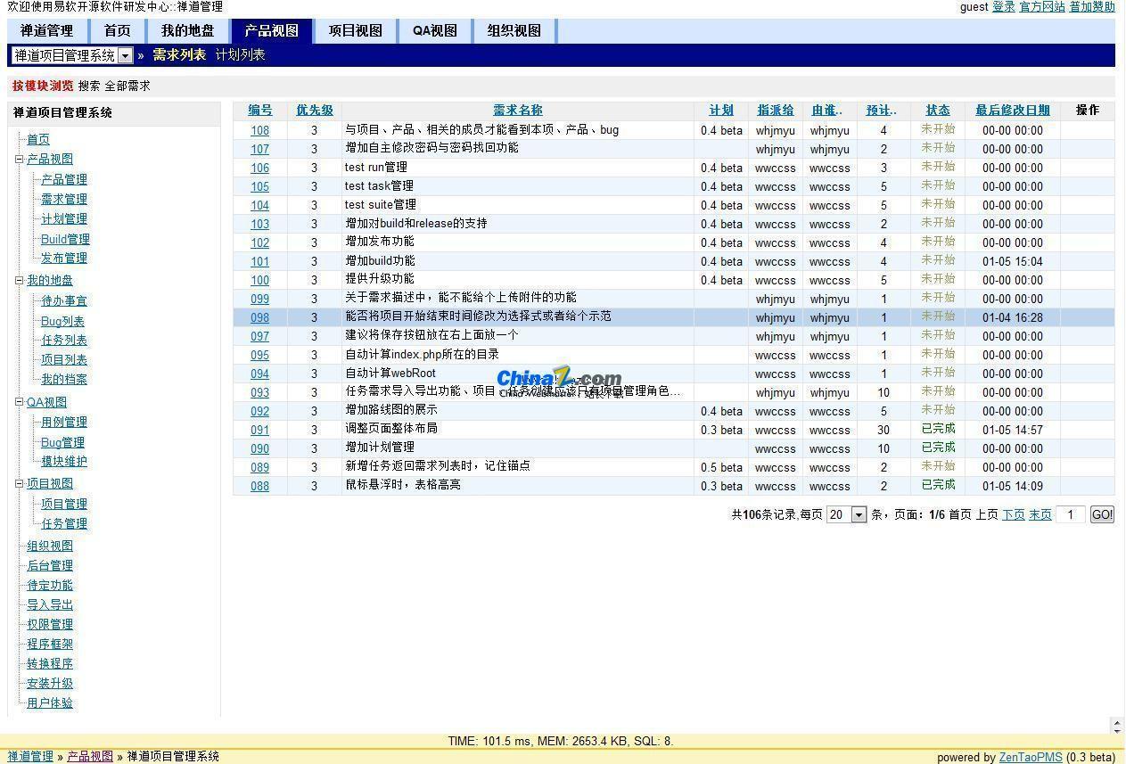 禅道项目管理软件ZenTaoPMS