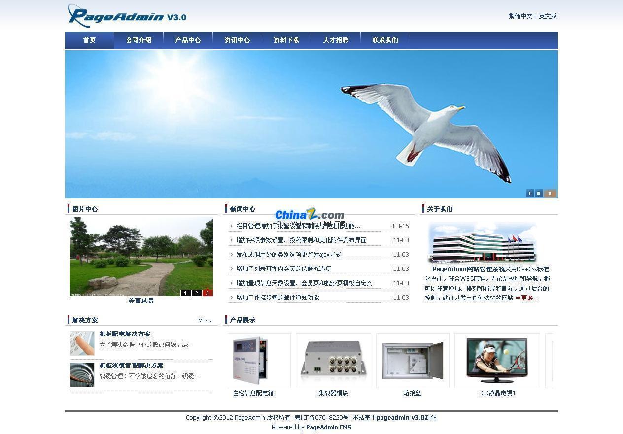 PageAdmin网站管理系统