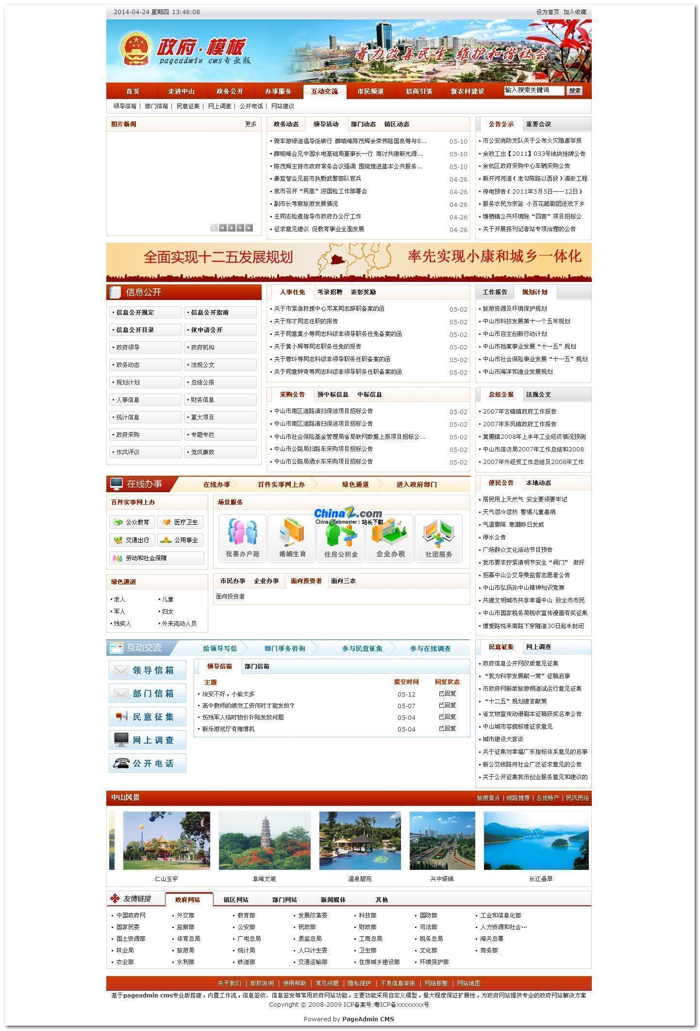 PageAdmin政府网站管理系统