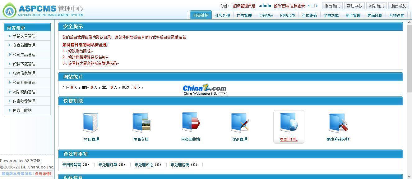 ASPCMS 开源企业网站管理系统 GBK版