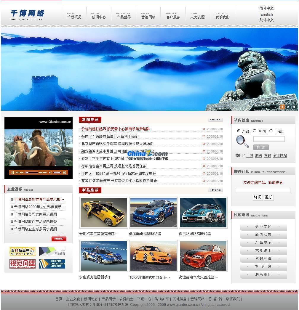 千博企业网站管理系统(蓝色动画模板)