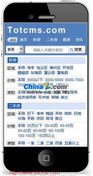 淘特房产网站管理系统(房产CMS)