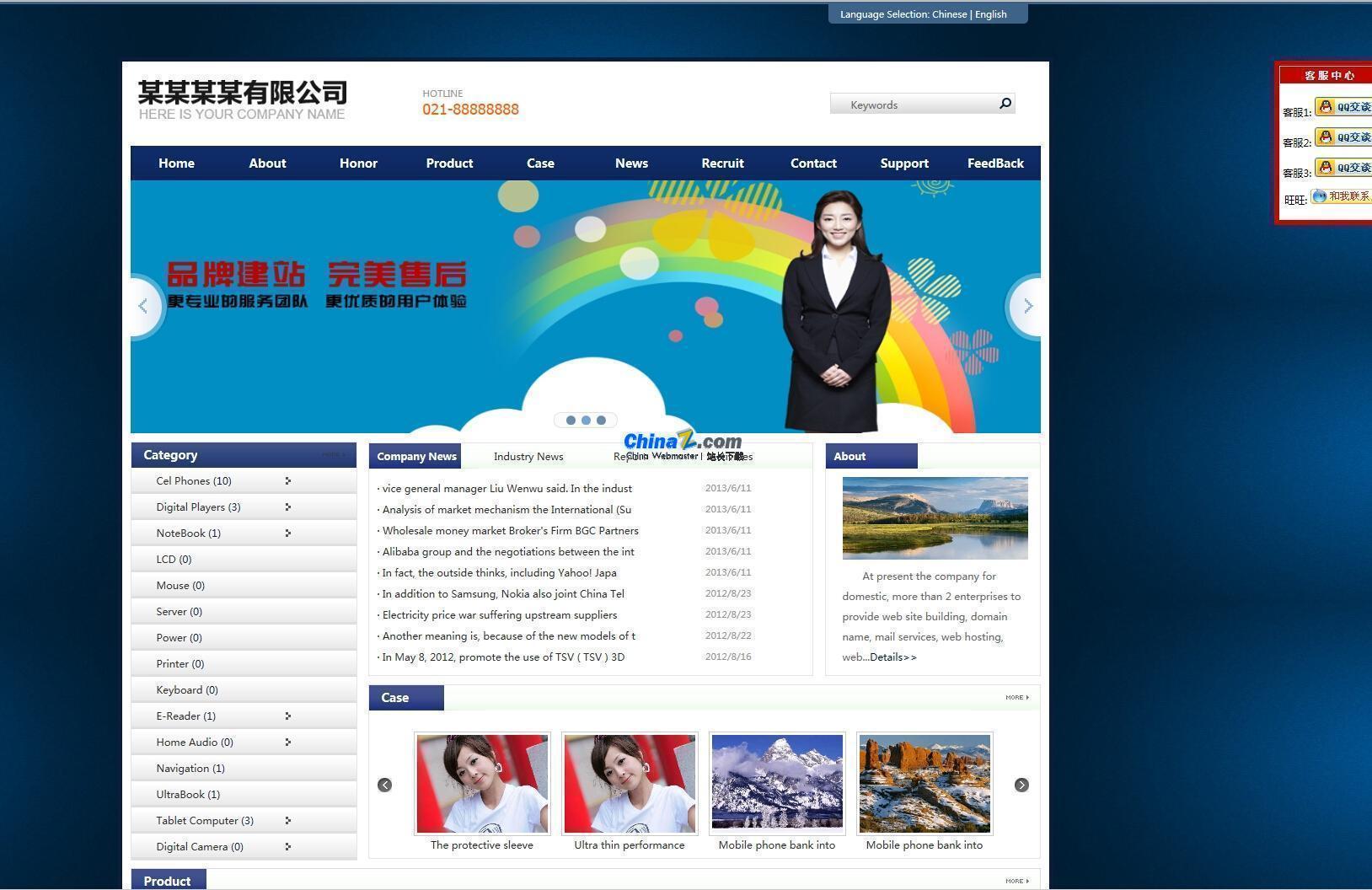高三中英繁企业网站系统专业版