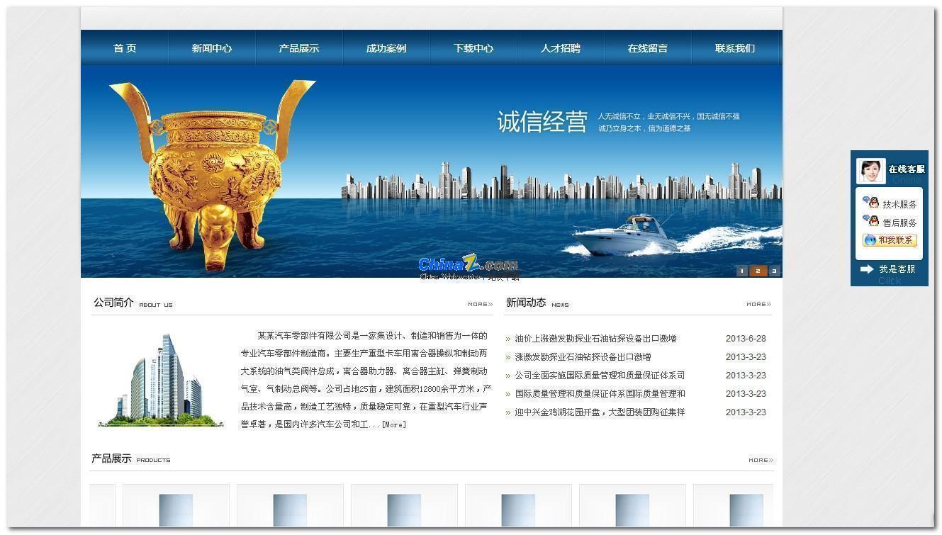 蓝色网新企业网站管理系统
