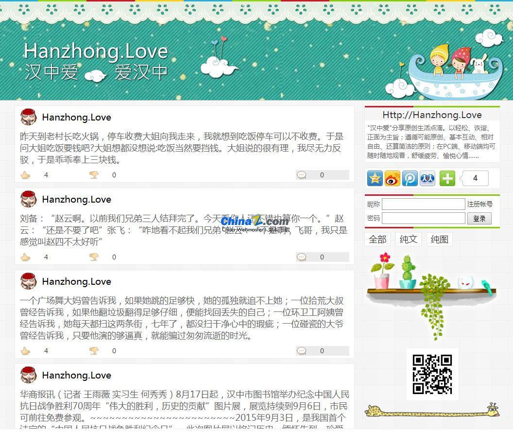 鱼X糗百笑话网站