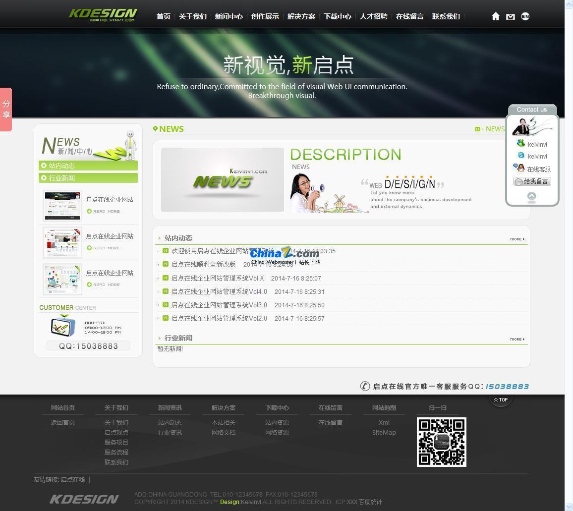 启点在线通用SEO网站管理系统